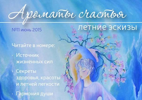 ароматы счастья 11